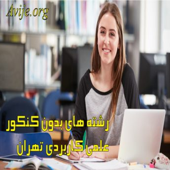 رشته های بدون کنکور علمی کاربردی تهران
