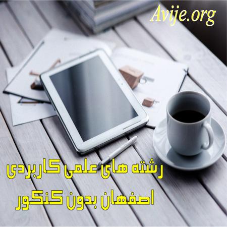 رشته های علمی کاربردی اصفهان بدون کنکور