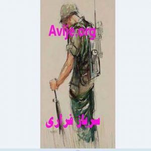 سرباز فراری کیست
