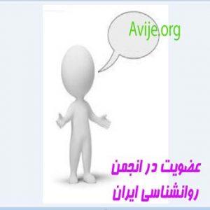 عضویت در انجمن روانشناسی ایران