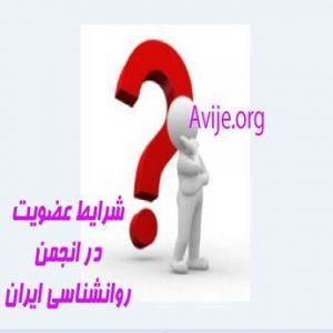 مراحل عضویت در انجمن روانشناسی ایران