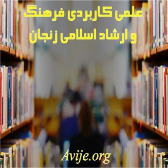 علمی کاربردی اداره کل فرهنگ و ارشاد اسلامی استان زنجان