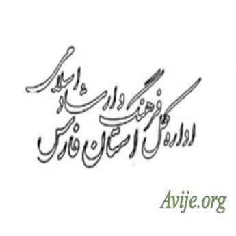 علمی کاربردی اداره کل فرهنگ و ارشاد اسلامی استان فارس