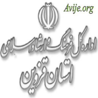 علمی کاربردی اداره کل فرهنگ و ارشاد اسلامی استان قزوین