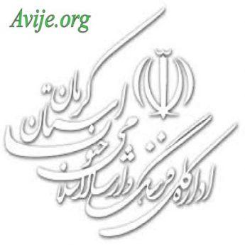 علمی کاربردی اداره کل فرهنگ و ارشاد اسلامی استان کرمان