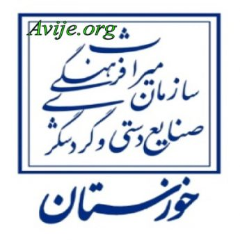 علمی کاربردی اداره کل میراث فرهنگی صنایع دستی و گردشگری استان خوزستان