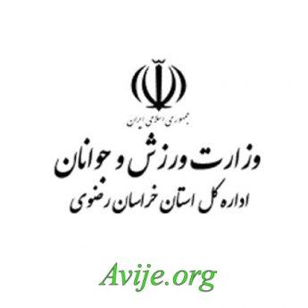 علمی کاربردی اداره کل ورزش و جوانان استان خراسان رضوی