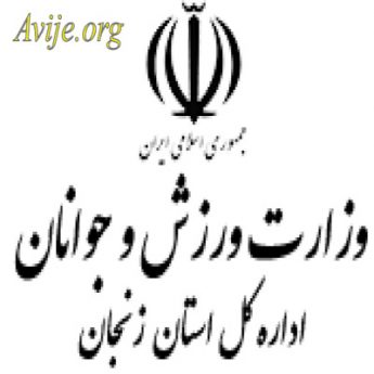 علمی کاربردی اداره کل ورزش و جوانان زنجان