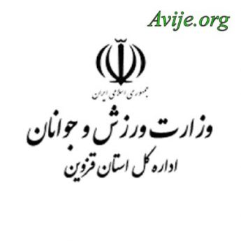 علمی کاربردی اداره کل ورزش و جوانان قزوین