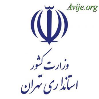 علمی کاربردی استانداری تهران