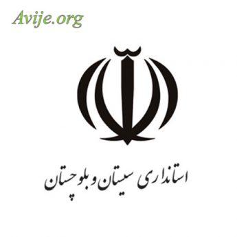 علمی کاربردی استانداری سیستان و بلوچستان