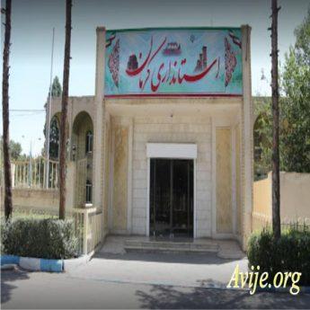 علمی کاربردی استانداری کرمان
