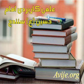 علمی کاربردی امام حسین (ع) - استان کردستان