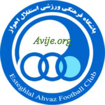 علمی کاربردی باشگاه فرهنگی ورزشی استقلال خوزستان