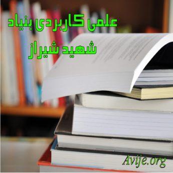 علمی کاربردی بنیاد شهید و امور ایثارگران استان فارس