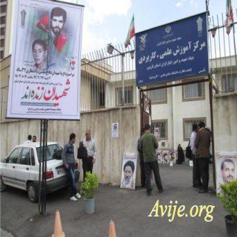 علمی کاربردی بنیاد شهید و امور ایثارگران استان قزوین