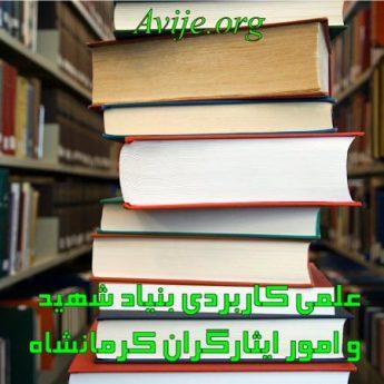 علمی کاربردی بنیاد شهید و امور ایثارگران استان کرمانشاه