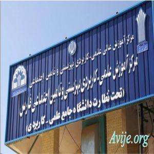 علمی کاربردی بهزیستی و تامین اجتماعی استان فارس