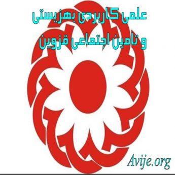 علمی کاربردی بهزیستی و تامین اجتماعی استان قزوین