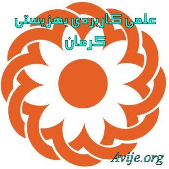 علمی کاربردی بهزیستی و تامین اجتماعی استان کرمان