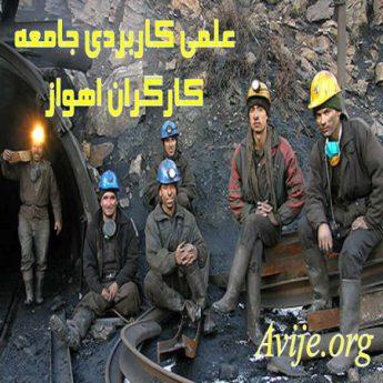علمی کاربردی جامعه اسلامی کارگران استان خوزستان