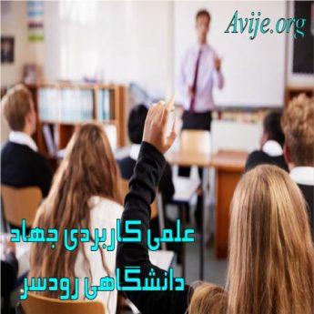 علمی کاربردی جهاد دانشگاهی رودسر