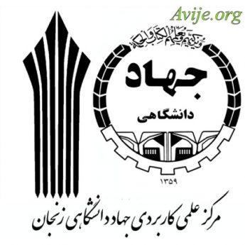 علمی کاربردی جهاد دانشگاهی زنجان