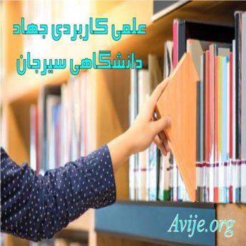 علمی کاربردی جهاد دانشگاهی سیرجان