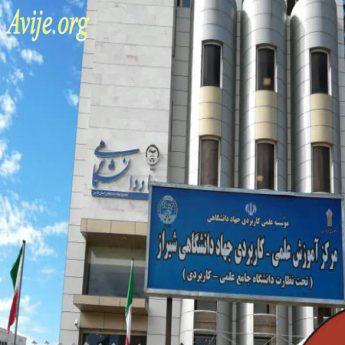 علمی کاربردی جهاد دانشگاهی شیراز