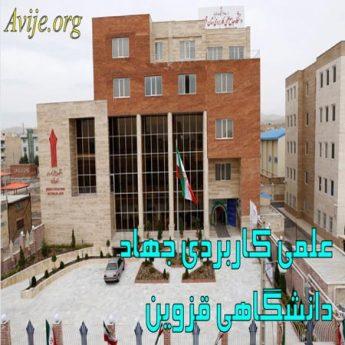 علمی کاربردی جهاد دانشگاهی قزوین