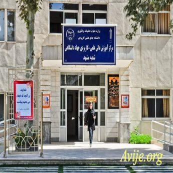 علمی کاربردی جهاد دانشگاهی مشهد