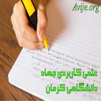 علمی کاربردی جهاد دانشگاهی کرمان