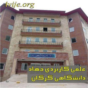 علمی کاربردی جهاد دانشگاهی گرگان