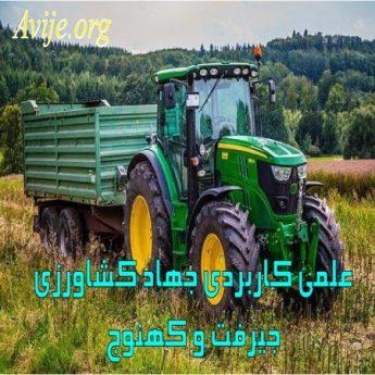علمی کاربردی جهاد کشاورزی جیرفت و کهنوج
