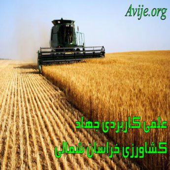 علمی کاربردی جهاد کشاورزی خراسان شمالی (بجنورد)