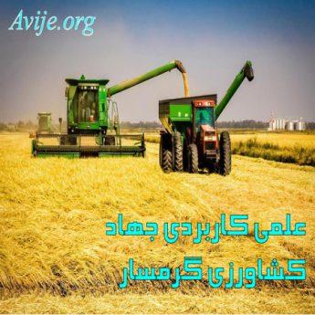 علمی کاربردی جهاد کشاورزی سمنان (گرمسار)