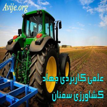 علمی کاربردی جهاد کشاورزی سمنان