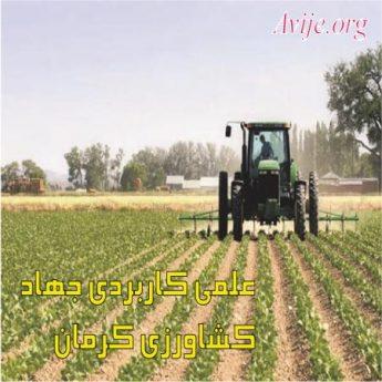 علمی کاربردی جهاد کشاورزی کرمان