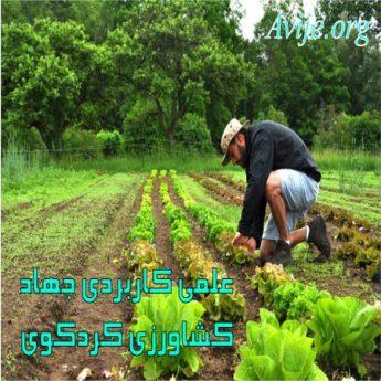 علمی کاربردی جهاد کشاورزی گلستان (کردکوی)