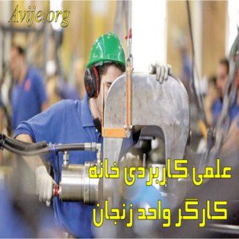 علمی کاربردی خانه کارگر واحد زنجان