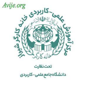 علمی کاربردی خانه کارگر واحد شیراز