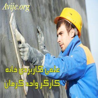 علمی کاربردی خانه کارگر واحد کرمان