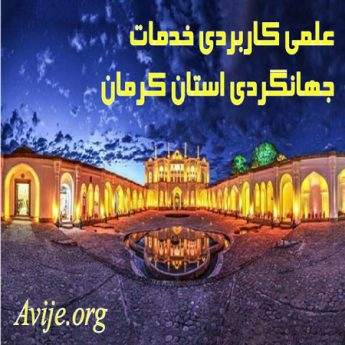 علمی کاربردی خدمات جهانگردی استان کرمان
