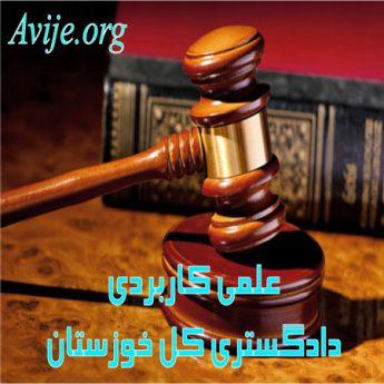 علمی کاربردی دادگستری کل استان خوزستان
