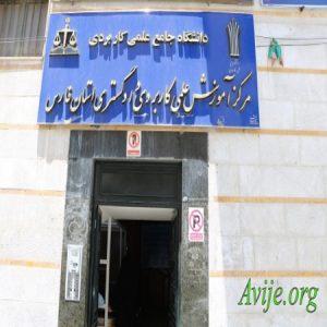 علمی کاربردی دادگستری کل استان فارس