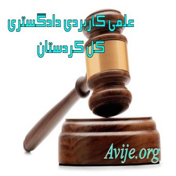 علمی کاربردی دادگستری کل استان کردستان