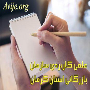 علمی کاربردی سازمان بازرگانی استان کرمان