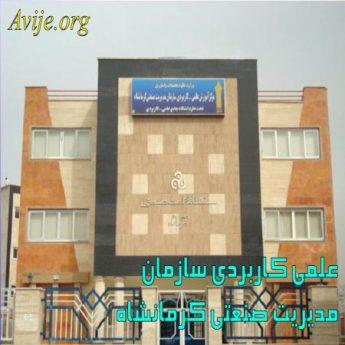 علمی کاربردی سازمان مدیریت صنعتی کرمانشاه