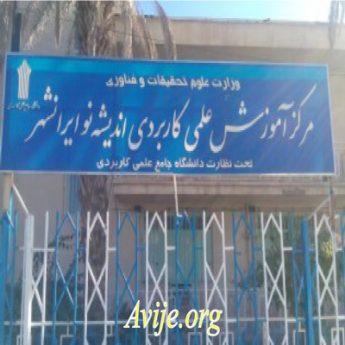 علمی کاربردی شرکت تعاونی خدمات آموزشی اندیشه نو ایرانشهر