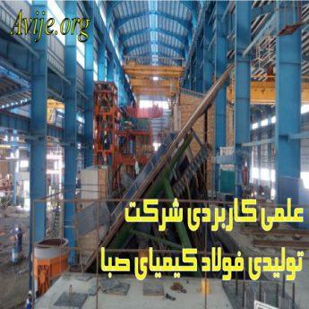 علمی کاربردی شرکت تولیدی فولاد کیمیای صبا